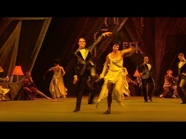 ЗОЛОТОЙ ВЕК отрывок «Таити-трот». Большой балет в кино 2016-17