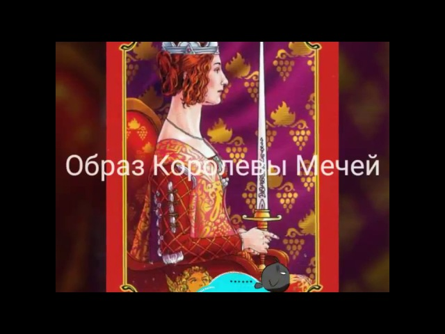 Образ Королевы Мечей в ТАРО