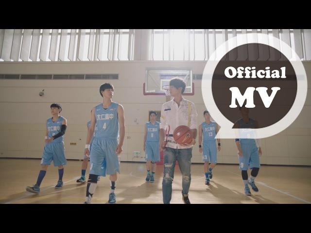 信 Shin - 青春無敵 (Invincible) Official MV (OST High5, Wes Simon)