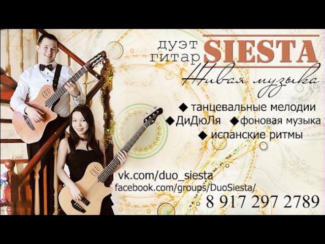 Дуэт SIESTA–Huko (Antonio Mazarini cover)