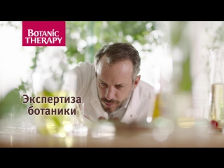 Botanic Therapy Expert_15