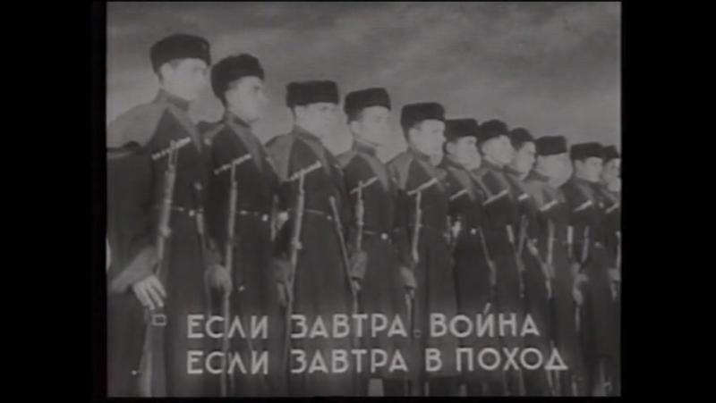Если завтра война с нами Сталин и Ворошилов 1938 год.