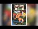 Тарзан и Джейн (2002) | Tarzan