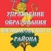 Управление образования Вязниковского района