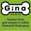 """Корма для кошек и собак """"GINA""""(Джина) Н.Новгород"""