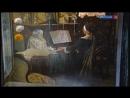 Чехов и Ко (9-я серия) (Россия К)