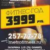 Фитнес клуб Метрофитнес, Уфа