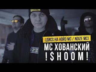 МС Хованский - Шум (Дисс на Noize MC) (HD Премьера клипа)
