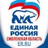 Edinaya-Rossia Smolensk