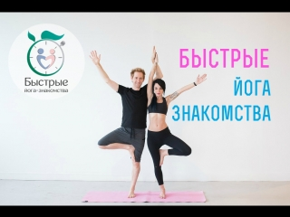 Быстрые йога знакомства, yoga speed dating