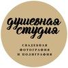 Душевнаяstudio, фотография и полиграфия, Минск