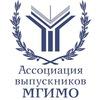 Ассоциация выпускников МГИМО