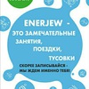 EnerJew Kharkov official page. Take our Energy.