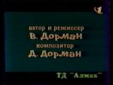 Ералаш (1976) (ОРТ, 2000) 10 выпуск