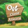 Он Клиник Алматы. Вместе к здоровью