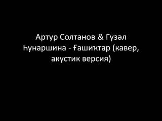 Артур Солтанов & Гүзәл Һунаршина - Ғашиҡтар (кавер, акустик версия) (by Диана Гайнетдинова)