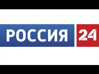 Россия 24 — прямой эфир