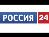 Прямой эфир телеканала «Россия 24»