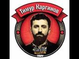 Стендап в Нижнем- Тимур Каргинов. Лучшее в жанре stand up.