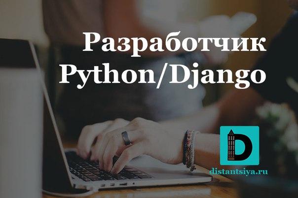 Фриланс django python вакансии удаленная работа казань вакансии