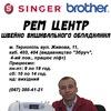 Ремонт швейних маших BROTHER & SINGER