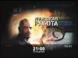 Мужская работа Пятый канал, 21.06.2011 Рекламная заставка-анонс