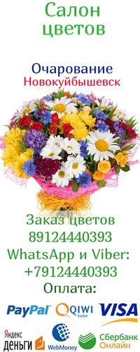 Доставка цветов новокуйбышевск