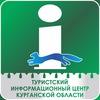 Туристский информ. центр Курганской области