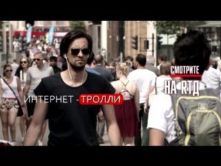 Интернет-тролли (ТРЕЙЛЕР)
