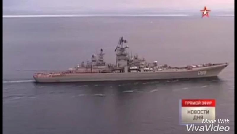Российский флот на защите Сирии 2016 - 2017г ( Любэ - Когда минуты роковые настают)