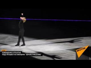 Евгений Плющенко в Ереване на льду под саундтрек к фильму Землетрясение