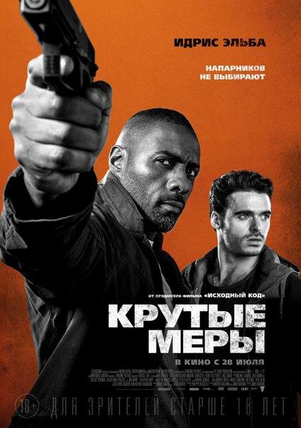 Kpyтыe мepы (2016)