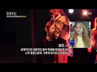 [K-ISSUE] 효린(SXSW), 하이라이트 - YTN (Yes! Top News)