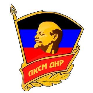 Пионерам Иркутской области от комсомольцев Донбасса
