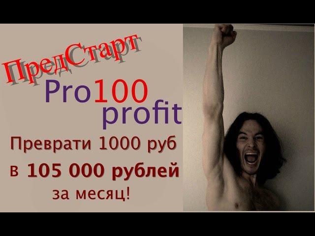 Как 1000 рублей превратить в 105 000 рулей за месяц - Pro100 profit