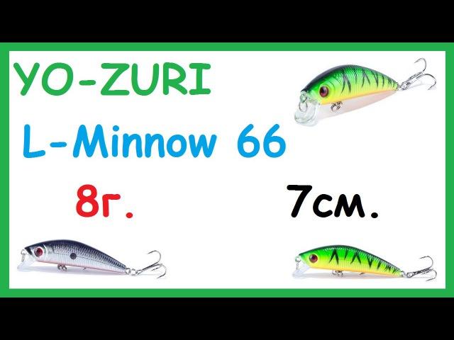Копия воблера YO-ZURI L-Minnow 66. Воблер с Aliexpress. Обзор, тест, игра воблера.