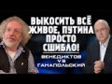 Алексей Венедиктов, Матвей Ганапольский - Выкосuть всё живoe, Пyтuна пpoсто cшиблo!