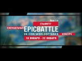 EpicBattle! CTacON777  Škoda T 25 (еженедельный конкурс: 16.01.17-22.01.17)