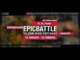 EpicBattle! 9l_u3_l7epmu / M41 Walker Bulldog (еженедельный конкурс: 16.01.17-22.01.17)