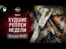 Отряд самоубийц - ХРН №42 - от Mpexa World of Tanks