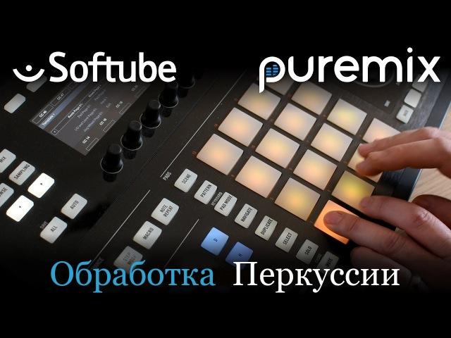 Сведение электронных барабанов и перкуссии с плагинами от Softube
