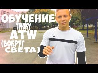 Обучение трюку ATW (Вокруг света)