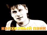 СЕКТОР ГАЗА - Колхозный Панк
