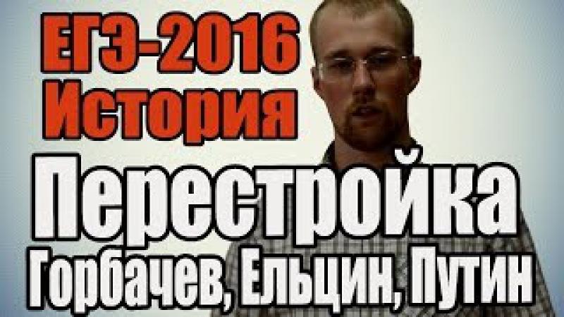 23 ЕГЭ по истории 2016 [Перестройка, Горбачев, Ельцин, Путин]