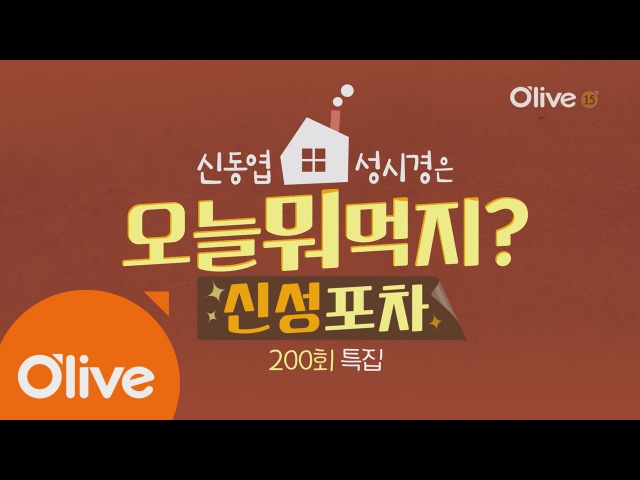 161017 Olive TV What Shall We Eat Today? EP.200 [Preview Video]