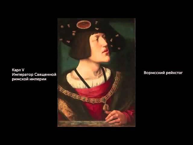Общее представление о протестантской Реформации: Мартин Лютер (ролик 2 из 4)