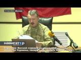 11.09.14 Стрелков Весной сорвали возвращение русских областей Украины, хотят добит...