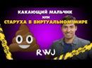 Какающий мальчик или старуха в виртуальном мире - RWJ