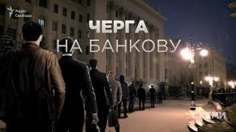 Черга на Банкову || Сергій Андрушко («СХЕМИ», №116)