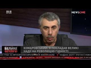Комаровский: я возлагал большие надежды на Революцию Достоинства.